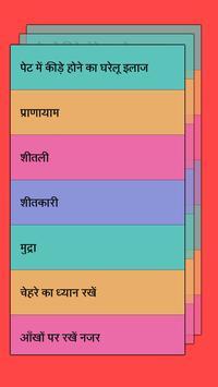 Gharelu Upay screenshot 3