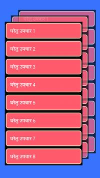 Gharelu Upay poster