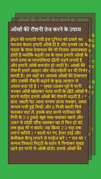 Gharelu Upay screenshot 1
