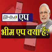 Modi BHIM Guide (No Internet) icon