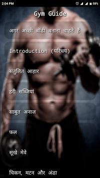Gym Guide App screenshot 3