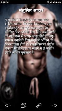 Gym Guide App screenshot 4