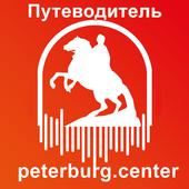 Санкт-Петербург Путеводитель icon