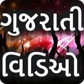 Gujarati Video Songs 2018 icon