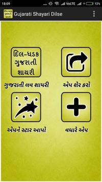 Gujarati Shayari apk screenshot