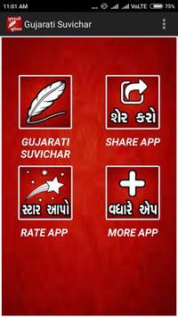 Gujarati Suvichar screenshot 1