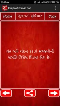 Gujarati Suvichar screenshot 2