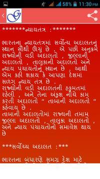 GujaratiGKJ screenshot 3