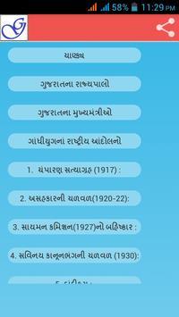 GujaratiGKJ poster