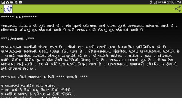 GujaratiGKJ screenshot 10