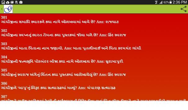 GujaratiGKJ screenshot 11