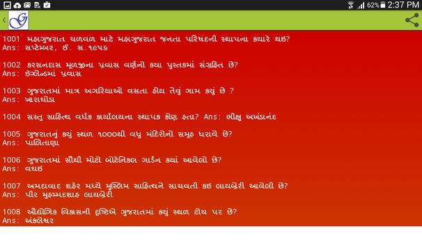 GujaratiGKJ screenshot 13
