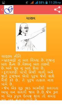 GujaratiGKJ screenshot 1