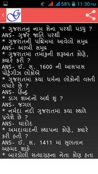 GujaratiGKJ screenshot 2