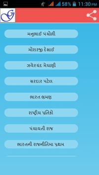 GujaratiGKJ screenshot 7