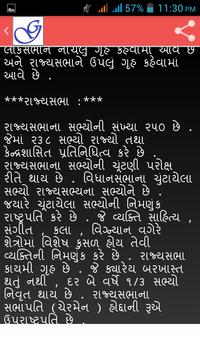 GujaratiGKJ screenshot 4