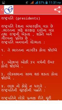 GujaratiGKJ screenshot 5