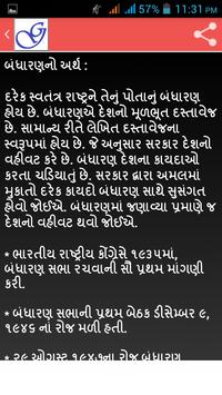 GujaratiGKJ screenshot 6
