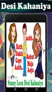 Desi Bhabhi Ki Sexy Kahani Story screenshot 3
