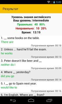 E-level test apk screenshot