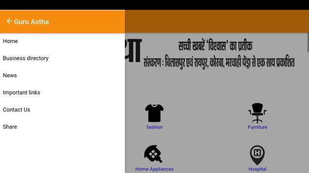 Guru Astha screenshot 4