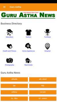Guru Astha screenshot 1