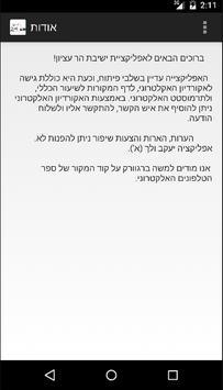 ישיבת הר עציון poster