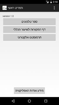 ישיבת הר עציון apk screenshot