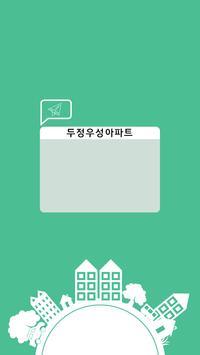 두정우성아파트 poster