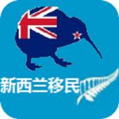 NZ Immigration Advisor icon