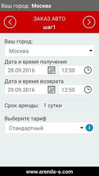 Аренда Авто apk screenshot