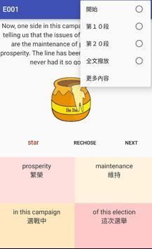 聽句子 學英语 (演講)有聲書 screenshot 1
