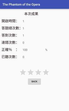 聽句子 學英语 (演講)有聲書 screenshot 2