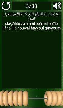 Talibé Cheikh screenshot 6
