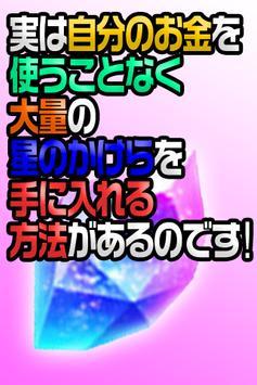 星のかけら無料Forバトルガール ハイスクール poster