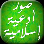 صور ادعية اسلامية icon