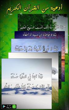 صور ادعية اسلامية poster