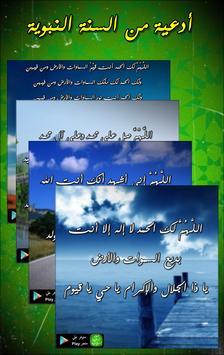 صور ادعية اسلامية apk screenshot