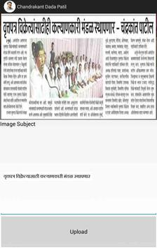 Chandrakant Dada Patil screenshot 1