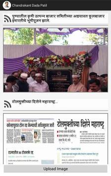 Chandrakant Dada Patil screenshot 2