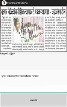 Chandrakant Dada Patil screenshot 3
