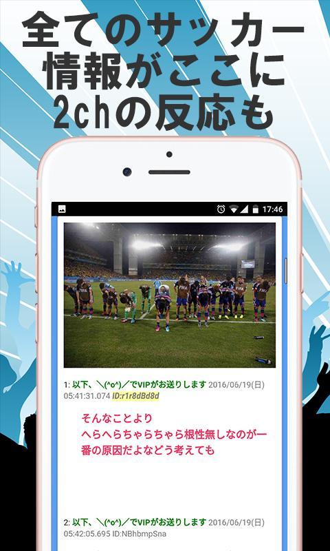海外 サッカー ニュース
