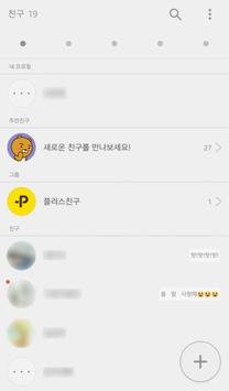 simple dot - gray 카카오톡 테마 apk screenshot