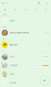 simple dot - leaf 카카오톡 테마 apk screenshot