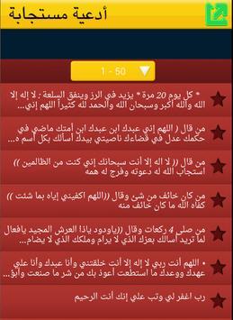 أدعية متنوعة مستجابة screenshot 2
