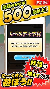 キャラ当てゲーム for 妖怪ウォッチ apk screenshot