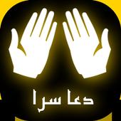 دعا سرا icon