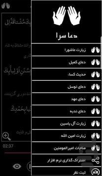 دعا سرا screenshot 5