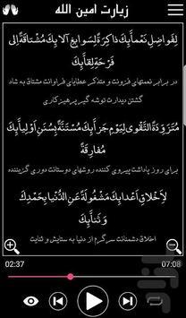 دعا سرا screenshot 2