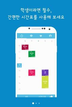 대학생 of 부산 - 시간표, 커뮤니티 poster